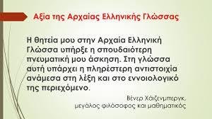 kystathop's blog » Blog Archive » Αρχαία Ελληνική Γλώσσα