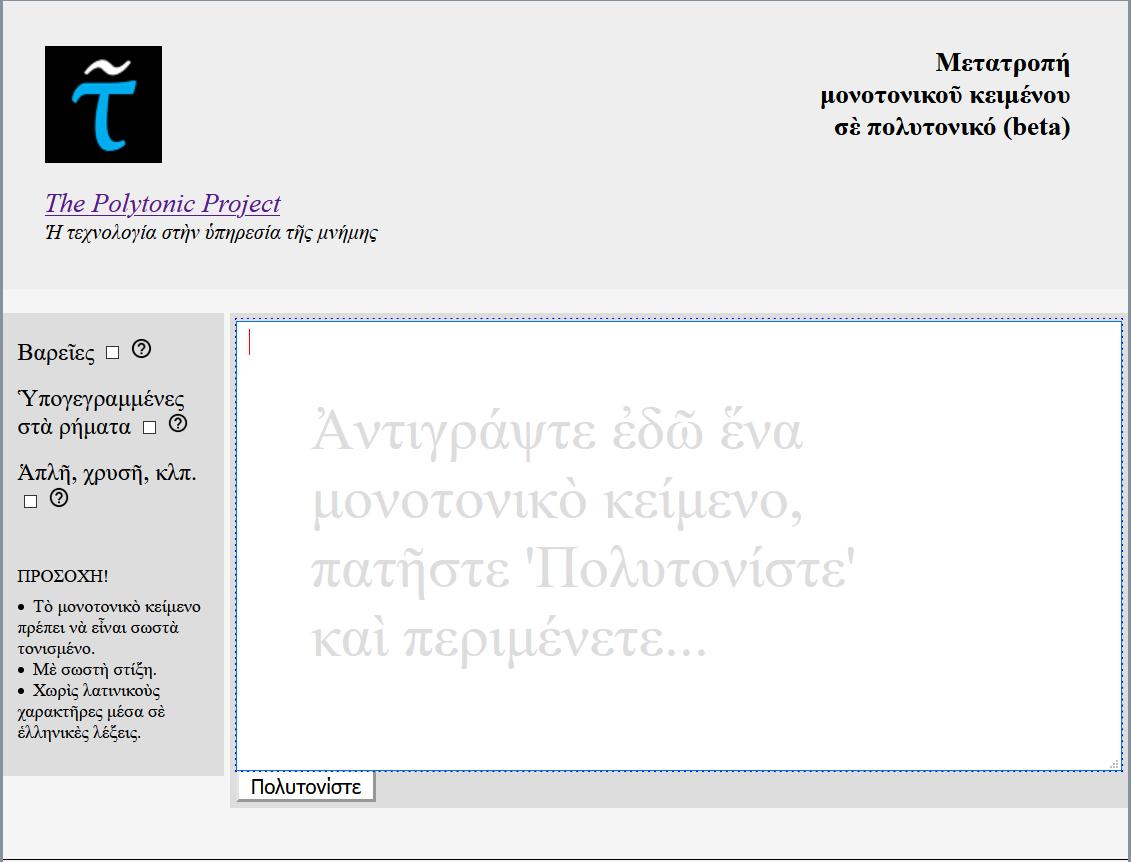 Διαδικτυακὸς πολυτονιστὴς γιὰ τὸν πολυτονισμὸ μονοτονικῶν κειμένων