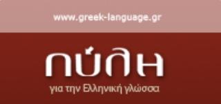 Πύλη για την Ελληνική Γλώσσα