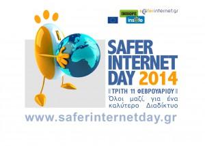Ημέρα Ασφαλούς Διαδικτύου 2014