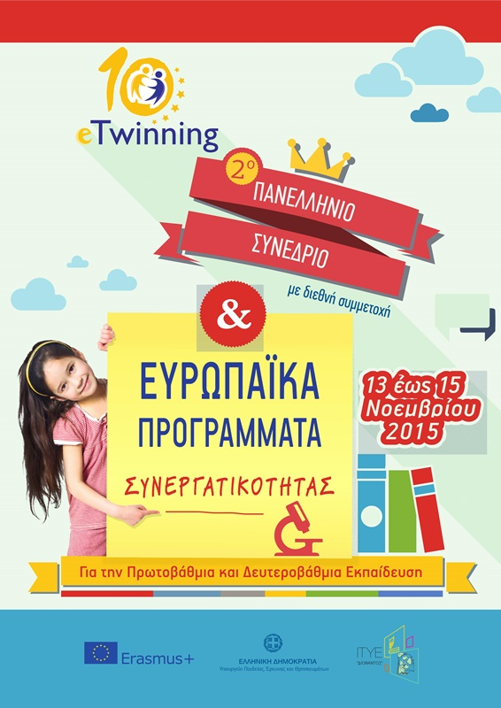 poster_PATRA_1