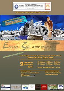 Αφίσα για Μαθητικό Συνέδριο Τοπικής Ιστορίας