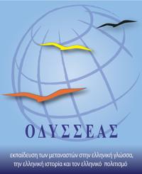 progr-odysseas