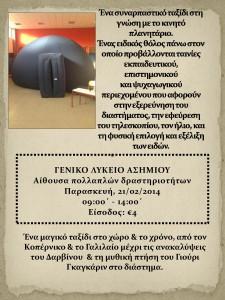 MINI PLANETARIUM - POSTER.pdf-page-001