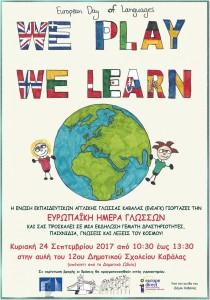 Ευρωπαϊκή Ημέρα Γλωσσών - Πρόσκληση (Custom)