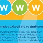 safer_internet_piimata