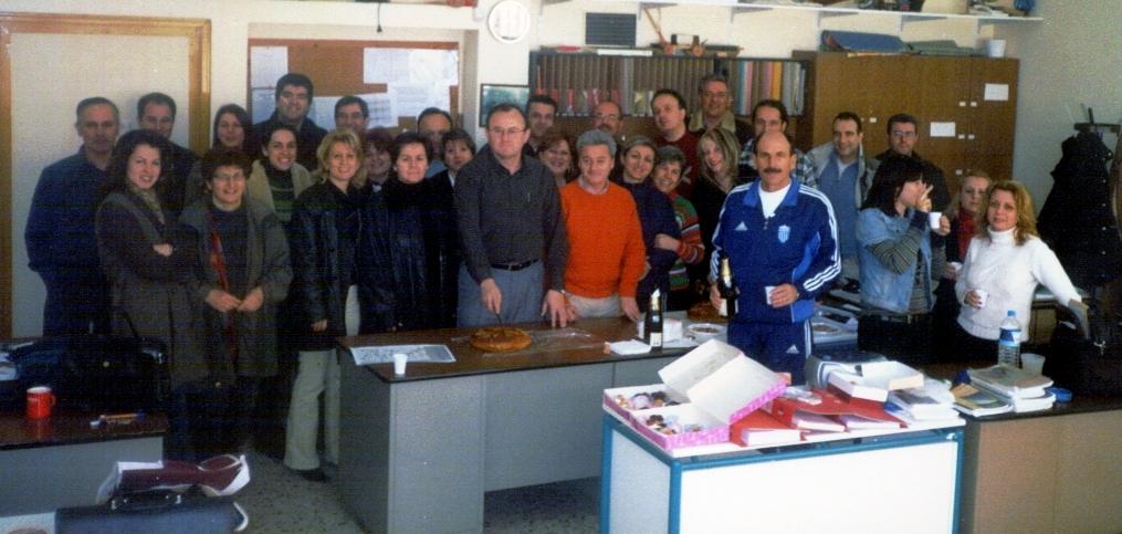 Σύλλογος Καθηγητών 2005-6