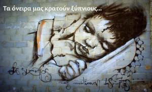 Τα όνειρα μας κρατούν ξύπνιους