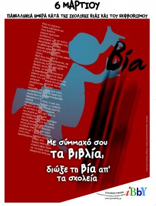 afisa-IBBY