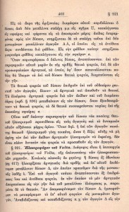 Ramsden-text3