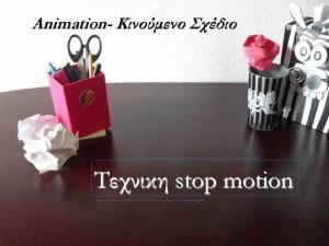 Παρουσίαση animation