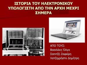 Εργασία στα πλαίσια του μαθήματος Τεχνολογία Επικοινωνιών από τους: Βασιλάκη Όλγα, Σαπιτζή Ζαφείρη, Χατζηχρήστο Δημήτρη