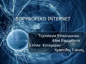 Εργασία στα πλαίσια του μαθήματος Τεχνολογία Επικοινωνιών από τους: Γιάννη Χρηστίδη, Κατσίμερου Στέλλα, Κάσα Εσμεράλντα
