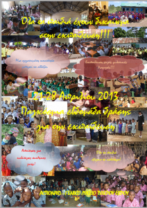 afisa action aid 2012