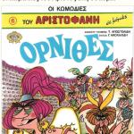 κωμωδίες Αριστοφάνη για παιδιά
