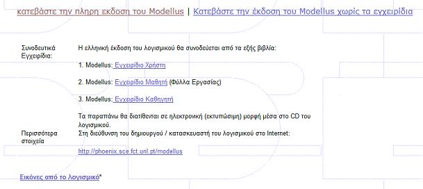 modellusgr.png