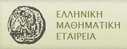 Ελληνική Μαθηματική Εταιρεία