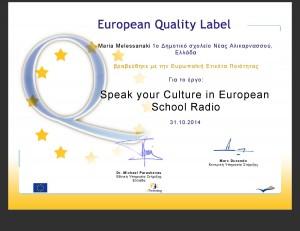 Ευρωπαϊκή Ετικέτα Ποιότητας για το Etwining έργο μας Speak your Culture in European School Radio!