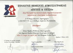 Elia 2016 Ειδικό βραβείο δημοσιογραφίας