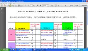 Screenshot 2013-11-19 08.26.14
