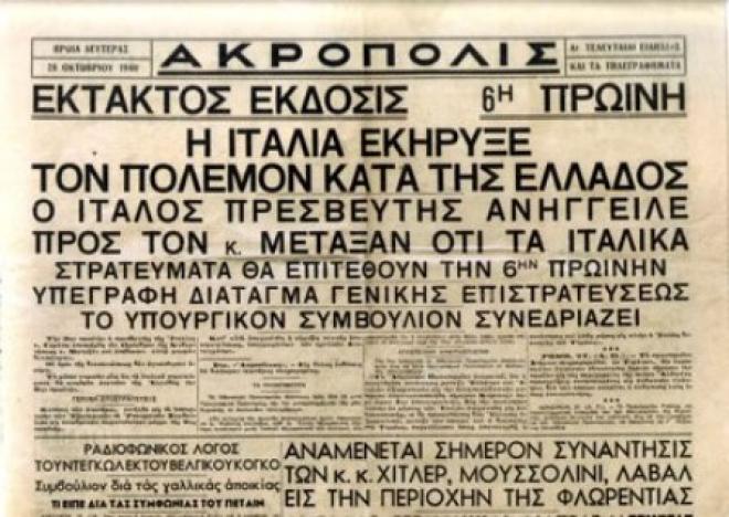 Νεοελληνική Λογοτεχνία Α΄ Γυμνασίου (4) – Ανήμερα της 28ης Οκτωβρίου 1940 –  Μετά το κουδούνι