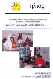 2003december2