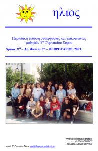 2003february2