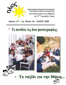 2005may2