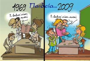 paideia1969vs2009