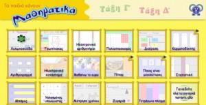 MathimatikaGD