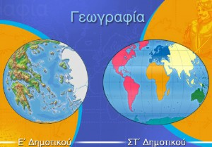 GeografiaEST