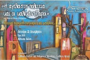 ΜΟΥΣΙΚΟ ΣΧΟΛΕΙΟ αφισα (1)