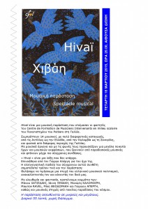 pre_sentation_Hivai_GR_dioni_p