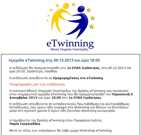 Ιεράπετρα_6-12-2013