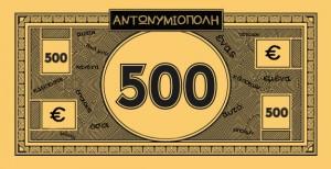 monopoly_money_500