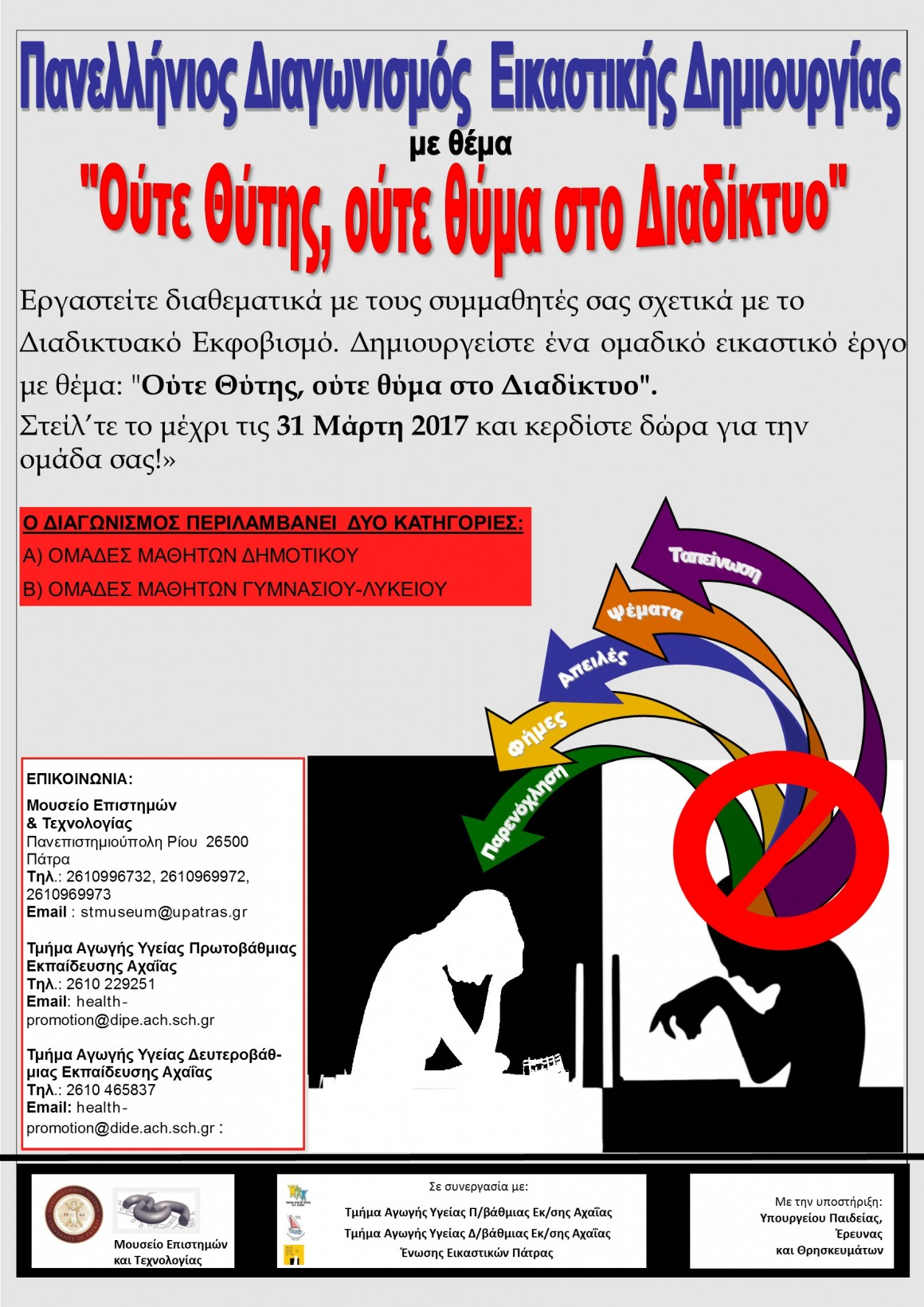 met_panellinios_diagonismos_oyte_thytis_oyte_thyma_afisa2