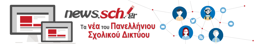 Τα νέα του Πανελλήνιου Σχολικού Δικτύου