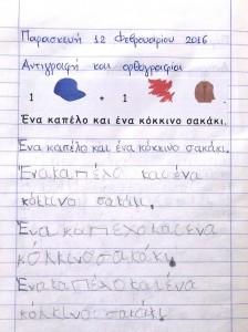 Pages from Τετράδιο Αντιγραφής  <p/></a><a href=