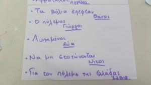 Οι τίτλοι που έδωσαν τα παιδιά στο ποίημα