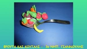 Φρούτα σε κουτάλι