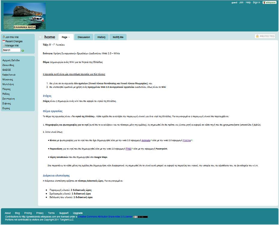 δωρεάν χρονολόγηση plugin για WordPress