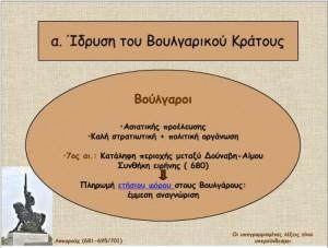 Βούλγαροι