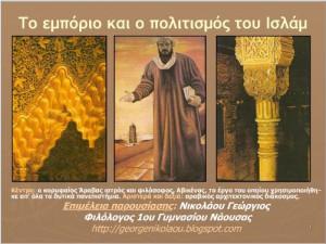 Το εμπόριο και ο πολιτισμός του Ισλάμ
