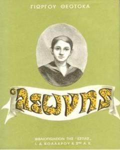 Περίληψη του βιβλίου από την Κ.Ηλιάδη