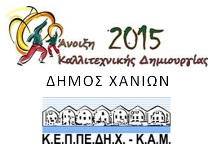 Το νηπιαγωγείο μας συμμετείχε στις δράσεις της Άνοιξης Καλλιτεχνικής Δημιουργίας 2015