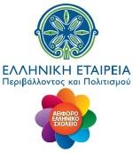 Το νηπιαγωγείο μας τη σχολική χρονιά 2014-2015 συμμετείχε στο πρόγραμμα «Αειφόρο Ελληνικό Σχολείο: Όλοι νοιαζόμαστε όλοι συμμετέχουμε» της Ελληνικής Εταιρείας Περιβάλλοντος και Πολιτισμού