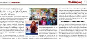 Παγκόσμια Ημέρα Παιδικού Βιβλίου 2016-2