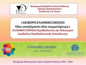 Αειφόρο Ελληνικό Σχολείο