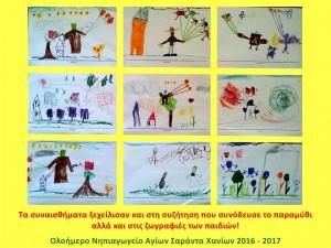 Παγκόσμια Ημέρα Παιδικού Βιβλίου 20172
