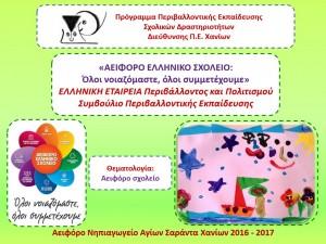 Αειφόρο Ελληνικό Σχολείο 2016-2017